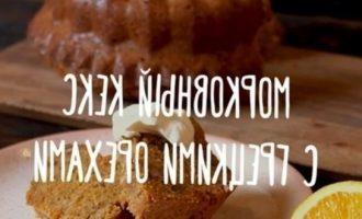 Морковный кекс с грецкими орехами кулинарный рецепт